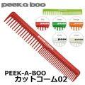 PEEK-A-BOO(ピーク・ア・ブー) カットコーム02