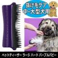 愛犬のお手入れブラシ ペットティーザー ラージ ハード パープルパピー 中型犬・大型犬用 ダブルコート(二重毛) グルーミングにおすすめ タングルティーザー