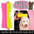 愛犬のお手入れブラシ ペットティーザー ラージ ソフト ハッピーピンク 中型犬・大型犬用 シングルコート(単毛) グルーミングにおすすめ タングルティーザー