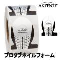 AKZENTZ(アクセンツ) プロダクト ネイル フォーム 300枚