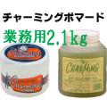 業務用 クールグリースシリーズ チャーミングポマードA 2100g ヘアワックス 大人気のスタイリング剤 阪本高生堂