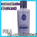 ポーラ アイエス ブルーコントロールリキッド 150ml 30秒の白髪カバー 手軽に使える紫リキッド POLA 整髪料
