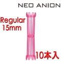 ネオアニオン ボリュームロッド レギュラー 15mm 10本入