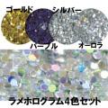 ラメホログラム 4色セット (ゴールド・シルバー・オーロラ・パープル) ネイルアート キュートな仕上がりにも!