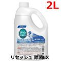 リセッシュ 除菌EX 業務用 2L (アプリケーター付)