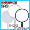 ヤマムラ S-2101 ハンドミラーLL 鏡面直径245mm とにかく大きい最大級ミラー 手鏡
