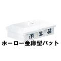 エバーメイト ホーロー金庫型バット (消毒器)
