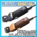 【送料無料】 スピーディク エレクトリック クリッパー DSC-8 電気バリカン 標準刃2mm付き 裾刈用に!