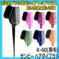 サンビー ヘアダイブラシ K-60 (黒毛) 毛染めブラシ SANBI