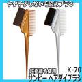 サンビー ヘアダイブラシ K-70 極細毛使用 上質毛染めブラシ・刷毛 日本製 SANBI