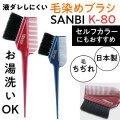 サンビー ヘアダイブラシ K-80 液だれしにくいちぢれ加工 毛染めブラシ・刷毛 日本製 SANBI ハケ/白髪染め/セルフカラー