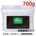 エステー サニティー 業務用消臭剤 ミントの香り・喫煙室用 700g