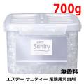 エステー サニティー 業務用消臭剤 無香料 700g