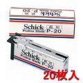 Schick(シック) プロライン ブレード 長刃 P-20 ファーストシェーブから抜群の剃り味
