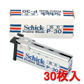 Schick(シック) プロライン ブレード 長刃 P-30 ファーストシェーブから抜群の剃り味