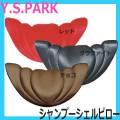 Y.S.PARK リラクゼーション シャンプーシェルピロー (シャンプーボールクッション) ワイエスパーク