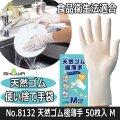 介護や掃除に 食品衛生法適合 使いきり手袋 ショーワ No.8132 天然ゴム極薄手 Mサイズ 50枚 ガーデニング/農業 作業用使い捨て手袋/ディスポ