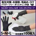 ショーワグローブ No.847 きれいな手 つかいきりグローブ ブラック 100枚入 ポリエチレン手袋 左右兼用 パウダーフリー 衛生/毛染め/DIY/掃除/使い捨て/ディスポ