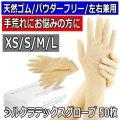 手荒れにお悩みの方に 国産シルクのチカラ シルクラテックスグロブ 50枚 全長30cm パウダーフリー 抗菌 左右兼用 理美容師さんにおすすめゴム手袋