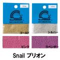 Snail(スネイル) ブリオン 【ネイルアート材料】