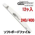 ジェシカ ジェレレーション ソフトボード ファイル (Soft Buffer Fike) 240/400  12ヶ入り GELeration