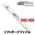 ジェシカ ジェレレーション ソフトボード ファイル (Soft Buffer Fike) 240/400 1ヶ入り GELeration