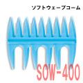 Vess(ベス) ソフトウェーブコーム SOW-400