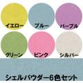 シェルパウダー 6色セット 絶妙な色のコントラストが楽しめる