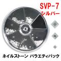 ビューティネイラー ネイルストーンバラエティーパック スクエア SVP-7 シルバー