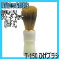大阪ブラシ T-150 ひげブラシ 心地よいヒゲ剃り・お顔剃りが自宅でも 山羊毛・馬毛・ウォーターバジャ(水穴熊)混毛シェービングブラシ