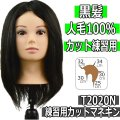 人毛100% 黒髪 カットウィッグ T2020N カット練習におすすめ マネキン/マネキンヘッド/美容師