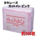 タキレーヌ カットメン ピンク 約550枚入 ヘアカラーの拭き取り&お化粧用として