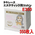 タキレーヌ エステティック用 コットン E-350 (350枚)6cm×8cm