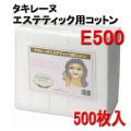 タキレーヌ エステティック用コットン E-500 (500枚入)6cm×8cm 化粧コットン