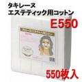 タキレーヌ エステティック用コットン E-550 (550枚)5cm×6cm 脱脂綿