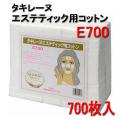 タキレーヌ エステティック用コットン E-700 (700枚入)5cm×6cm 脱脂綿