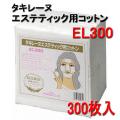 タキレーヌ エステティック用コットン EL-300 (300枚入)脱脂綿 8cm×10cm
