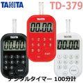 TANITA(タニタ) TD-379 デジタルタイマー 100分計