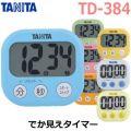 タニタ TD-384 デジタルタイマー でか見えタイマー 見やすい大きなLCD TANITA