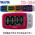 TANITA(タニタ) TD-394 でか見えプラスタイマー デジタルタイマー