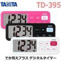 タニタ TD-395 でか見えプラス デジタルタイマー TANITA