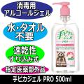 手指消毒アルコールジェル 手ピカジェル PRO 500ml 速乾性 すり込み式 水・タオル不要 健栄製薬