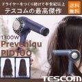 最高傑作 テスコム プリヴェニーク マイナスイオン ドライヤー PID100 1300W 日本製 髪ツヤ、美しい髪に Nobby/tescom/送料無料/業務用