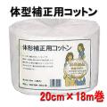 最高級品 純綿100% 体形補正用コットン 20cm巾×18m巻 1巻入り ロールコットン