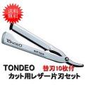 TONDEO(トンデオ) カット用レザー 片刃セット (替刃10枚付)