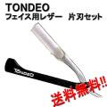 【送料無料】 TONDEO フェイス用レザー 片刃セット (替刃10枚付) フェイス用レザー。片刃セット トンデオ