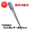 TONDEO(トンデオ) カット用レザー 両刃セット  (替刃10枚付)