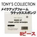 トニータナカ メイクアップフォームラテックス スポンジ (8P) トニーズコレクション