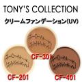 トニータナカ クリームファンデーション (UV) ウォータープルーフ トニーズコレクション TONY'S COLLECTION