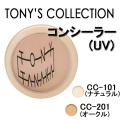 トニータナカ コンシーラー(UV) 4g ベースメイク トニーズコレクション TONT'S COLLECTION